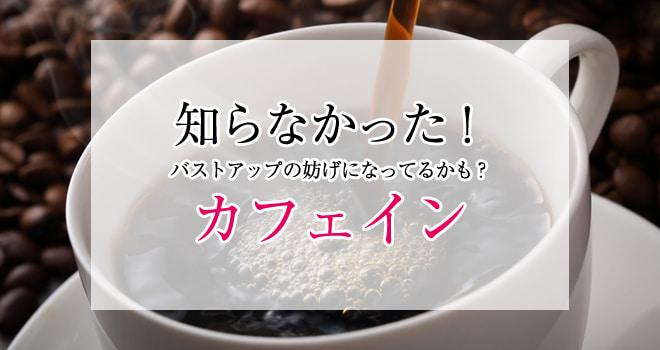カフェインがバストに与える影響とは?