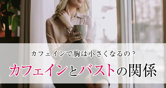 カフェインとバストの関係