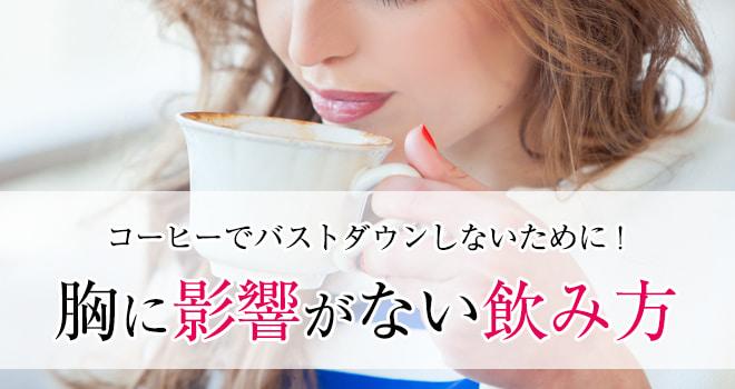 カフェインがバストに影響しないコーヒーの飲み方とは?
