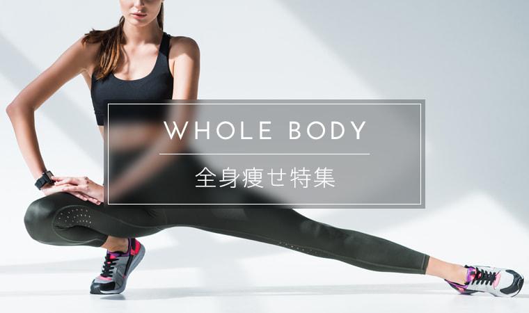 全身痩せに効果的な運動方法