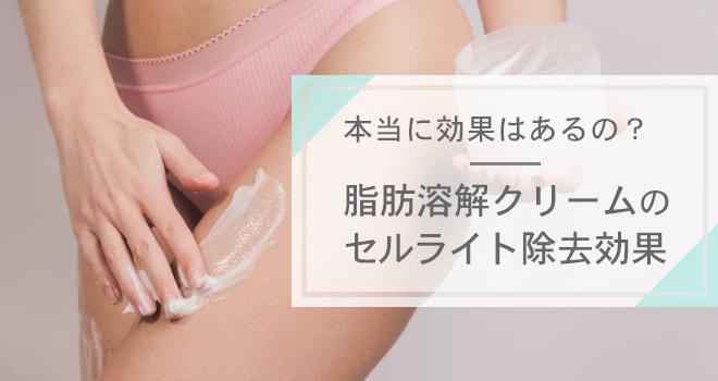脂肪溶解クリームの効果