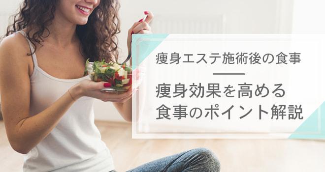 痩身エステの後の食事はどうする?より効果を高めるための食事のポイントとは