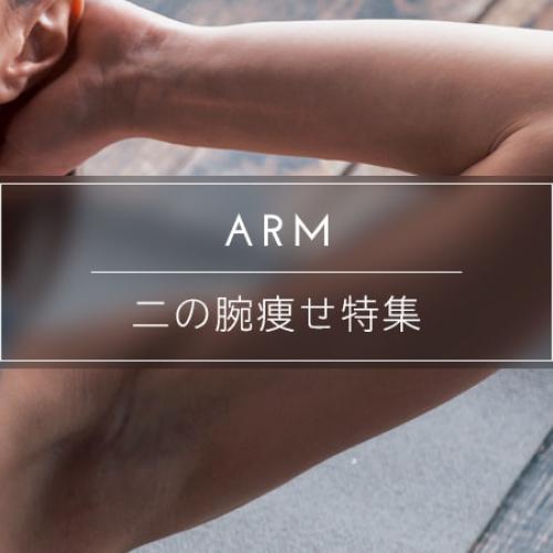 二の腕痩せする方法はマッサージや運動が効果的!