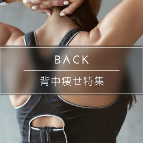 背中痩せする方法は運動が効果的!部位に効くウォーキングや筋トレ