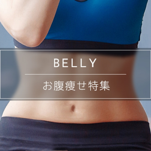 お腹痩せする方法を解説!運動と食事のバランスが効果的