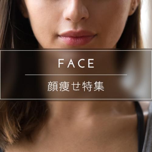 顔痩せする方法を解説!マッサージと運動・顔やせグッズを紹介