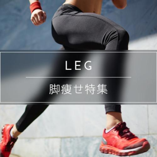 効果絶大!今日からできる簡単な脚痩せ方法