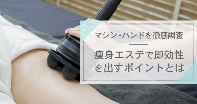 痩身エステの即効性とマシンの種類