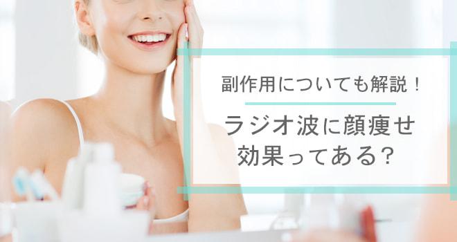 ラジオ波で顔が痩せる?ラジオ波の顔痩せ効果と副作用