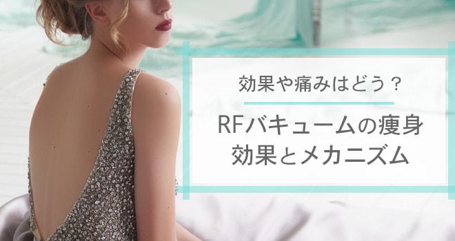 RFバキュームの効果とメカニズムを徹底的に解説
