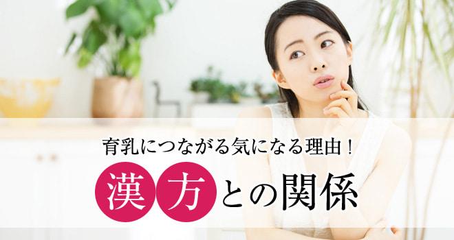 女性ホルモン 育乳