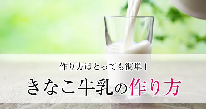 きなこ牛乳の作り方