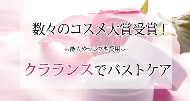 クラランスバストクリームのバストケア効果