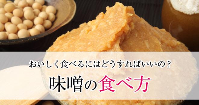 バストアップに効果のある味噌を使った育乳レシピ