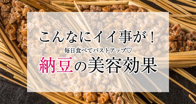 納豆の美容効果