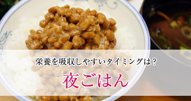 納豆の栄養を吸収しやすいタイミング