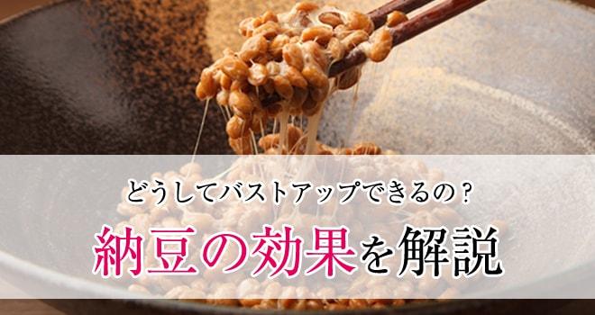 納豆の美容効果を解説