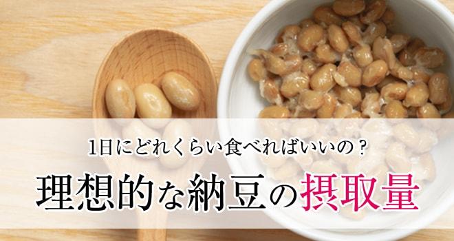 納豆の理想的な摂取量