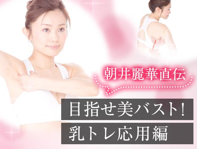 乳トレ応用編トップ