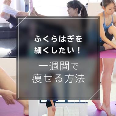 ふくらはぎ痩せしたい人必見!一週間でふくらはぎを細くする方法を動画で紹介のイメージ