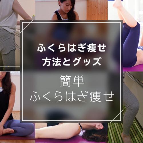簡単ふくらはぎ痩せを動画で紹介!ふくらはぎ痩せの方法とおすすめグッズのイメージ