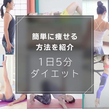 1日5分の簡単ダイエット!すぐに試せる簡単に痩せる方法のイメージ