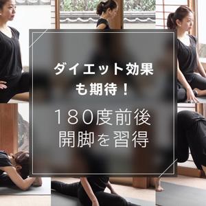 ダイエット効果あり!180度前後開脚ができるようになる方法を動画で紹介!のイメージ