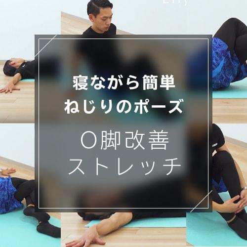 O脚改善簡単ストレッチ!寝ながらできるねじりのポーズを動画で紹介!のイメージ