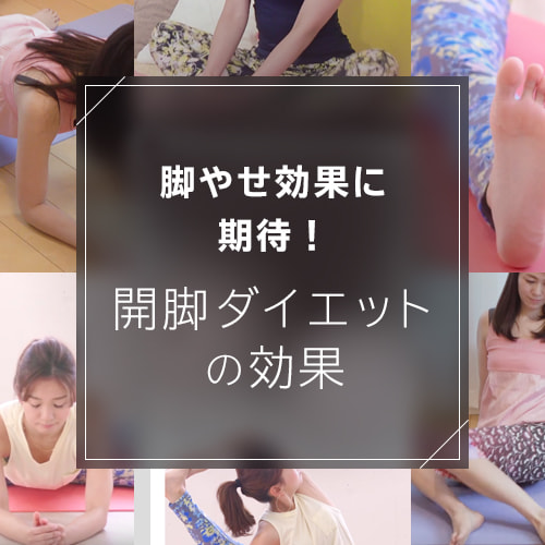 開脚ダイエットで脚やせ!開脚が及ぼす脚やせの効果を動画付きで解説のイメージ