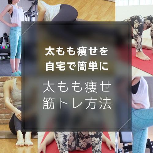 太もも痩せが簡単に実現!自宅でできる筋トレ方法を動画で紹介のイメージ