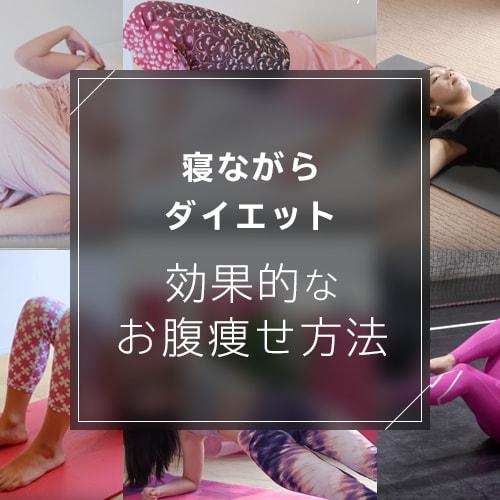 寝ながらダイエットでお腹痩せ!効果的な寝ながらダイエットの方法のイメージ