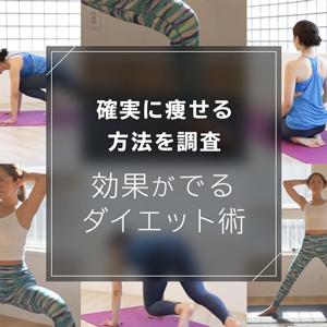 本当に痩せる方法を調査!確実に効果がでるダイエット術を動画で紹介!のイメージ
