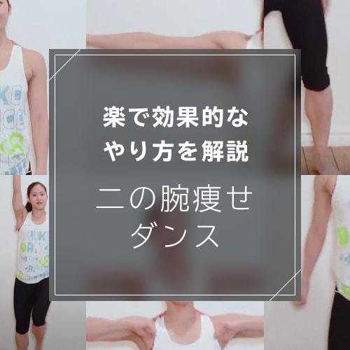二の腕痩せはダンスで楽に効果を出そう!やり方を解説しますのイメージ