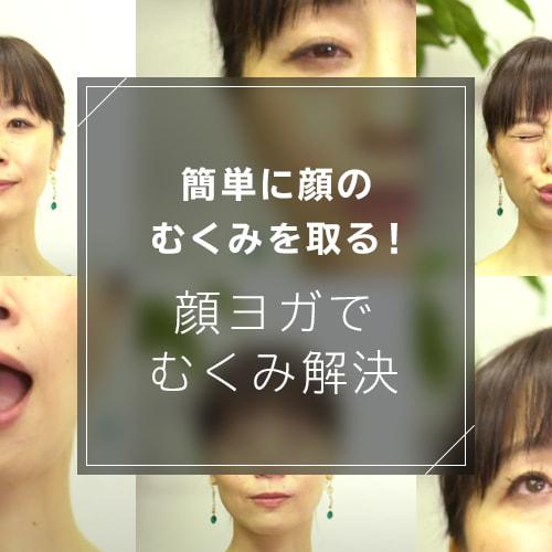 顔のむくみの原因を解説!簡単な解消方法は顔ヨガでのイメージ