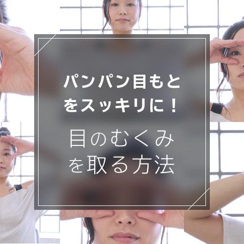 目のむくみが取れない!目のむくみを簡単に取る方法を伝授のイメージ