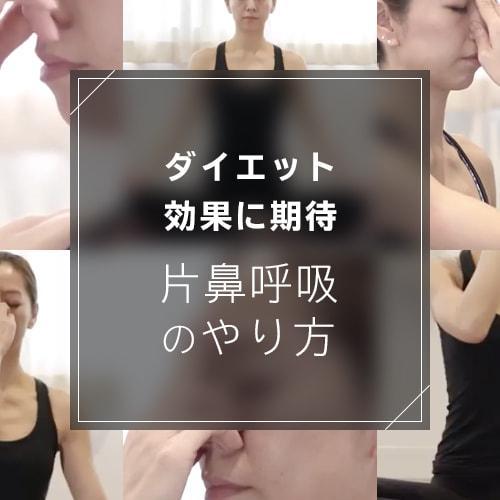 片鼻呼吸がダイエットに効果あり!?片鼻呼吸のやり方を伝授のイメージ
