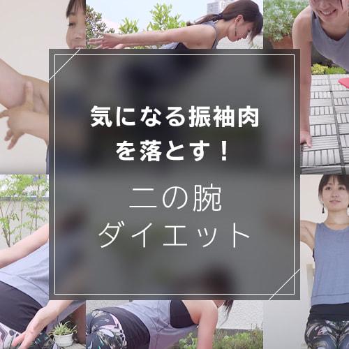 二の腕の振袖肉が気になる!簡単な二の腕ダイエットの方法を動画で紹介のイメージ