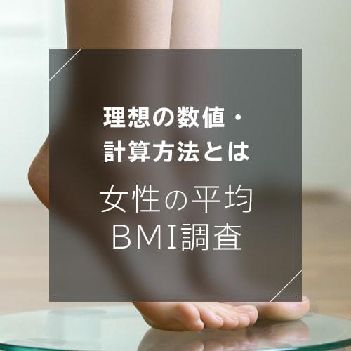 女性の標準BMIはどれくらい?理想の数値や計算方法を調査のイメージ