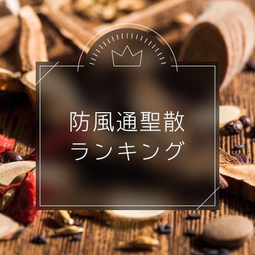 ダイエット漢方「防風通聖散」の選び方のコツとおすすめランキングを紹介!のイメージ