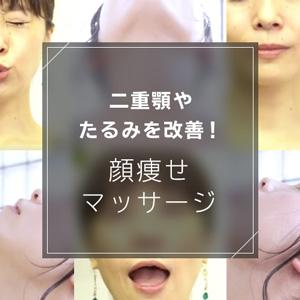 顔痩せの方法は頬や二重顎にも効くマッサージがおすすめのイメージ