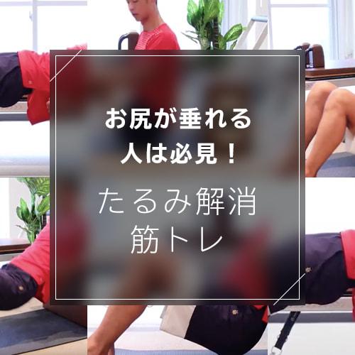 お尻が垂れる人が簡単に続けられる筋トレ方法!たるみを解消しましょうのイメージ
