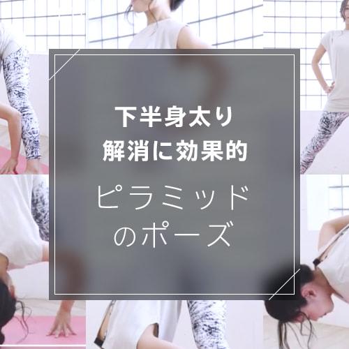 ピラミッドのポーズの効果的なやり方を動画で解説!全身に効くヨガポーズのコツのイメージ