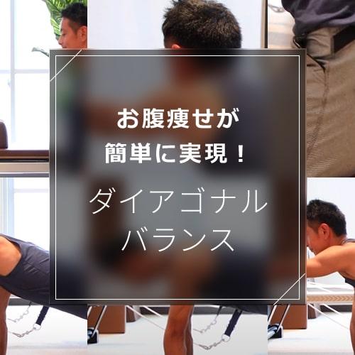 ダイアゴナルバランスのやり方を動画で紹介!簡単にお腹痩せが実現!のイメージ