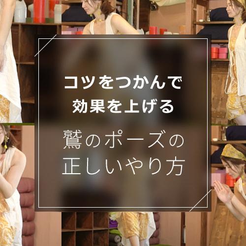 鷲のポーズは二の腕痩せに効果あり!正しいやり方とコツを動画で紹介!のイメージ