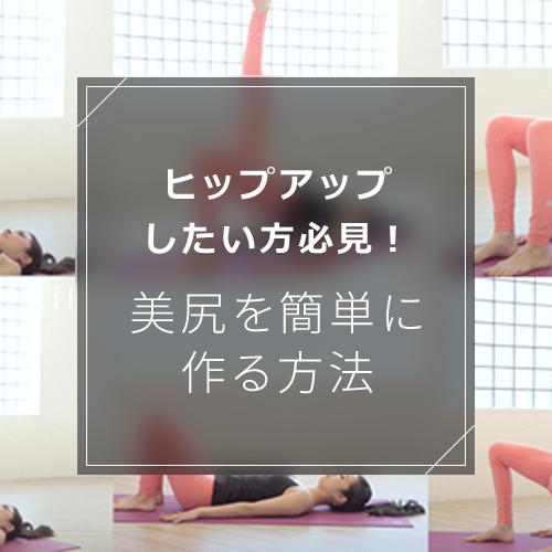 美尻の作り方は簡単!ヒップアップダイエットのやり方を動画で解説のイメージ