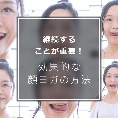 効果的な顔ヨガの方法を動画で解説!口角を上げるには継続が重要のイメージ
