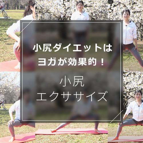 小尻ダイエットはヨガが効果的!継続できる簡単な方法を動画で解説のイメージ