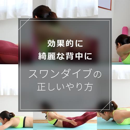 スワンダイブなら効果的に綺麗な背筋に!正しいヨガの方法を動画で解説のイメージ