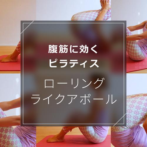 ローリングライクアボールは腹筋に効くピラティス!自宅でのやり方を動画で解説のイメージ