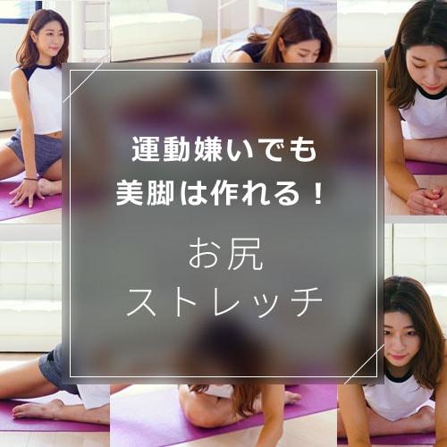 お尻ストレッチで美脚!骨盤と筋肉に効果的な方法を動画で解説のイメージ